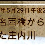 赤とんぼ橋庄内川200529