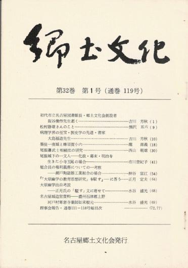 強度文化 第32巻第1号