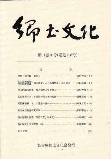 郷土文化 第31巻3号