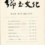 郷土文化 第34巻第3号