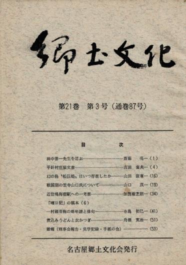 郷土文化 第21巻第3号