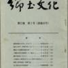 郷土文化 第22巻第2号
