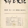 郷土文化 第25巻第2・3号