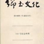 郷土文化 第26巻第1号