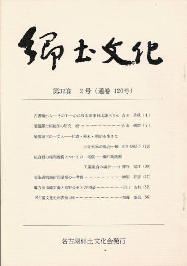 郷土文化 第32巻第2号