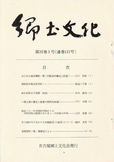 郷土文化 第32巻第3号