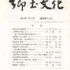 郷土文化 第56巻第2号