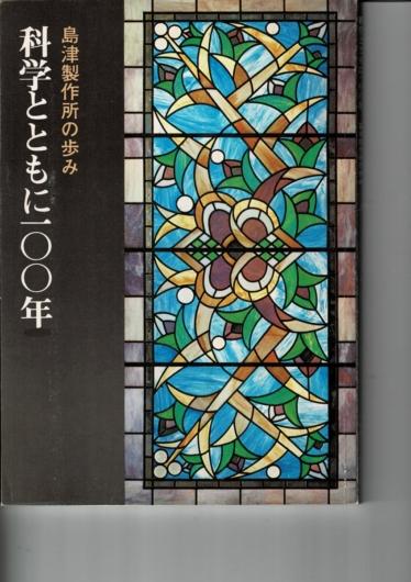島津製作所の歩み 科学とともに100年