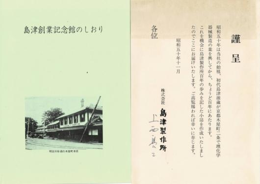 島津創業「記念館のしおり」と謹呈の添え状