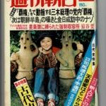 週間朝日 1975 5-9号