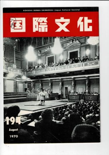 国際文化 194号 1970秋