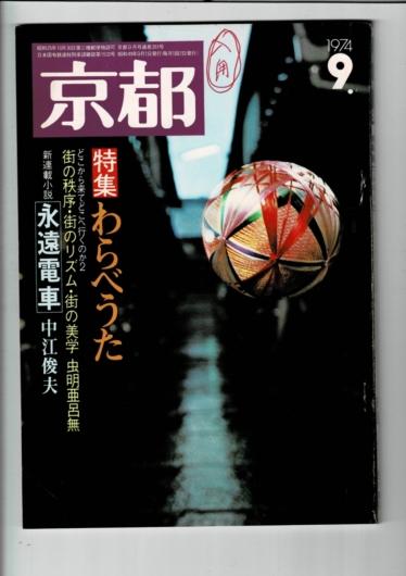 雑誌「京都」1974年9月号