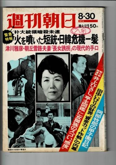 週間朝日 1974年8-30号