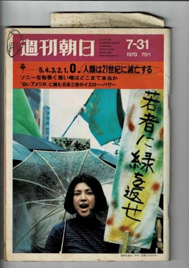 週間朝日 1970年7-31号