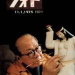 フォト 1975年 11.1