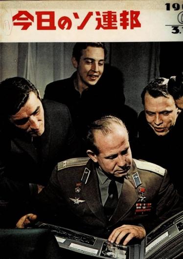 今日のソ連邦 1966 6 3.15