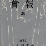 三高同窓会 会報 38 1970