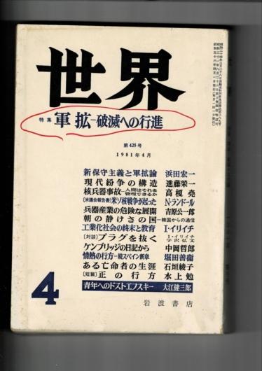 世界 第425号 1981年4月