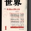 世界 第266号 1968年1月
