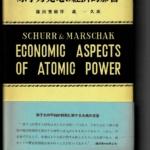 原子力発電の経済的影響