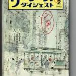 リーダーズ・ダイジェスト 1973年2月号