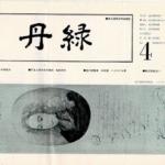 「丹緑」No.4