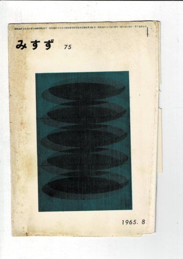 『みすず』75号