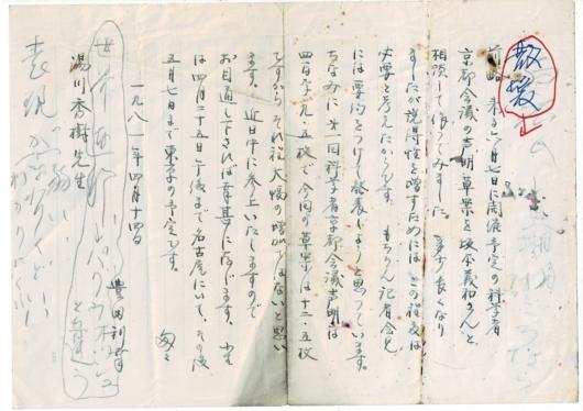 豊田利幸氏からの1981年4月14日付け手紙