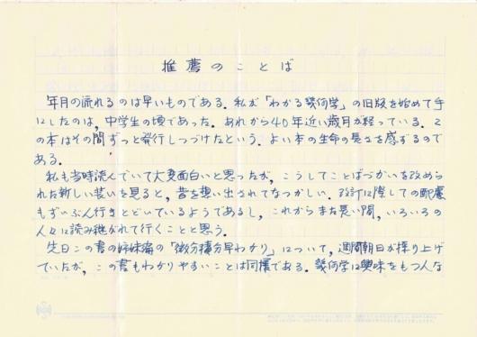 「推薦のことば」1/2