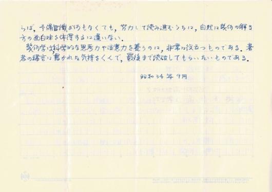 「推薦のことば」2/2