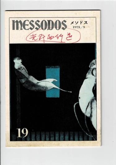 「メソドス」1975/9