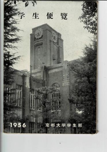 京都大学学生便覧1956