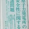 「原子力発電所の安全性に関する諸問題」