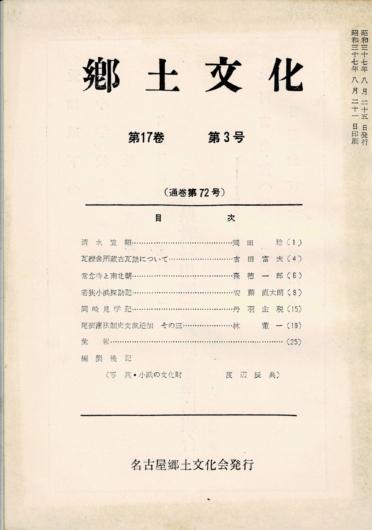 郷土文化 第17巻第3号