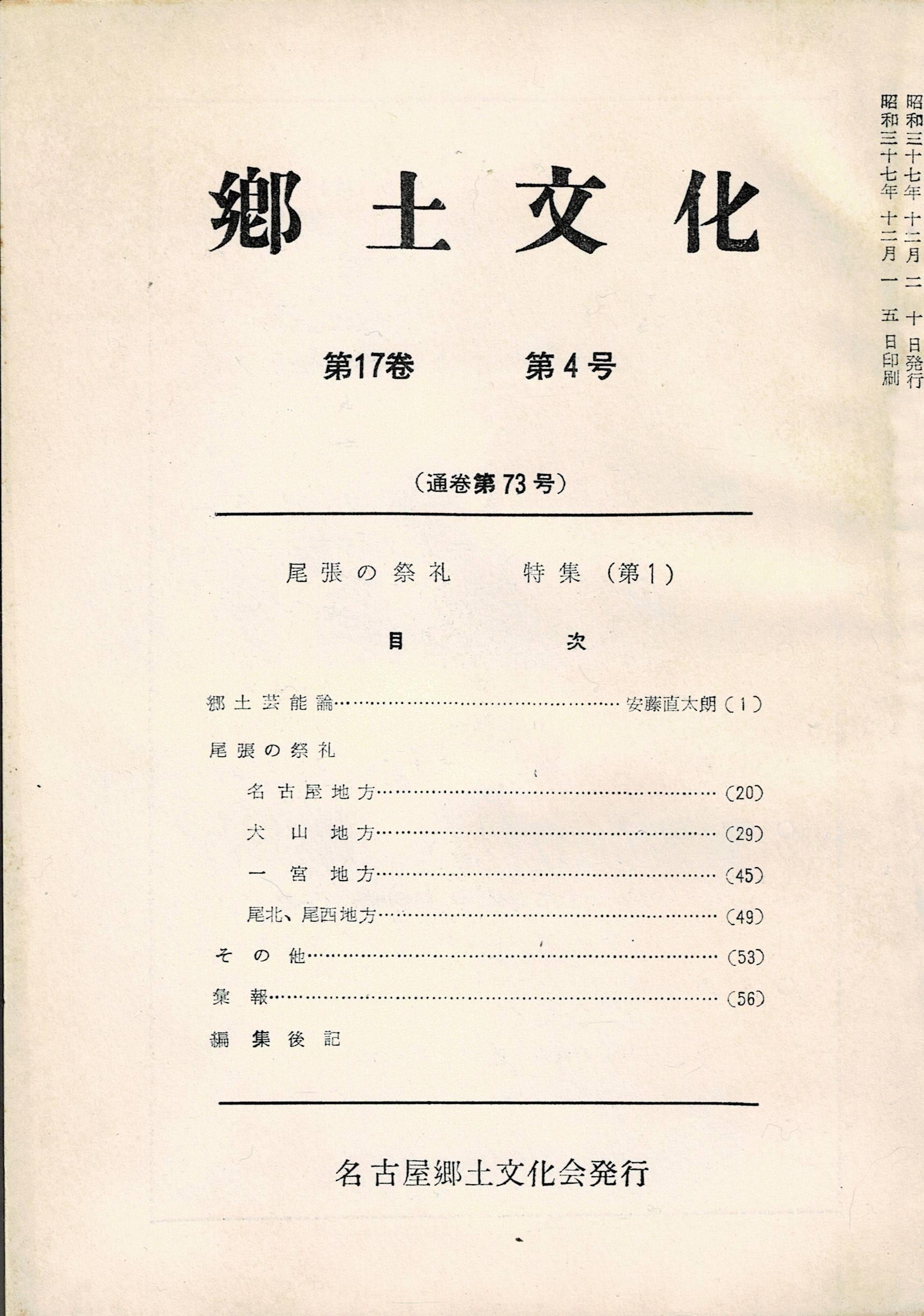 郷土文化 第17巻4号