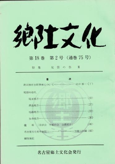 郷土文化 第18巻第2号