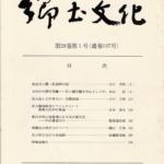 郷土文化 第28巻第1号