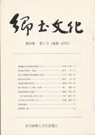 郷土文化 第33巻第1号