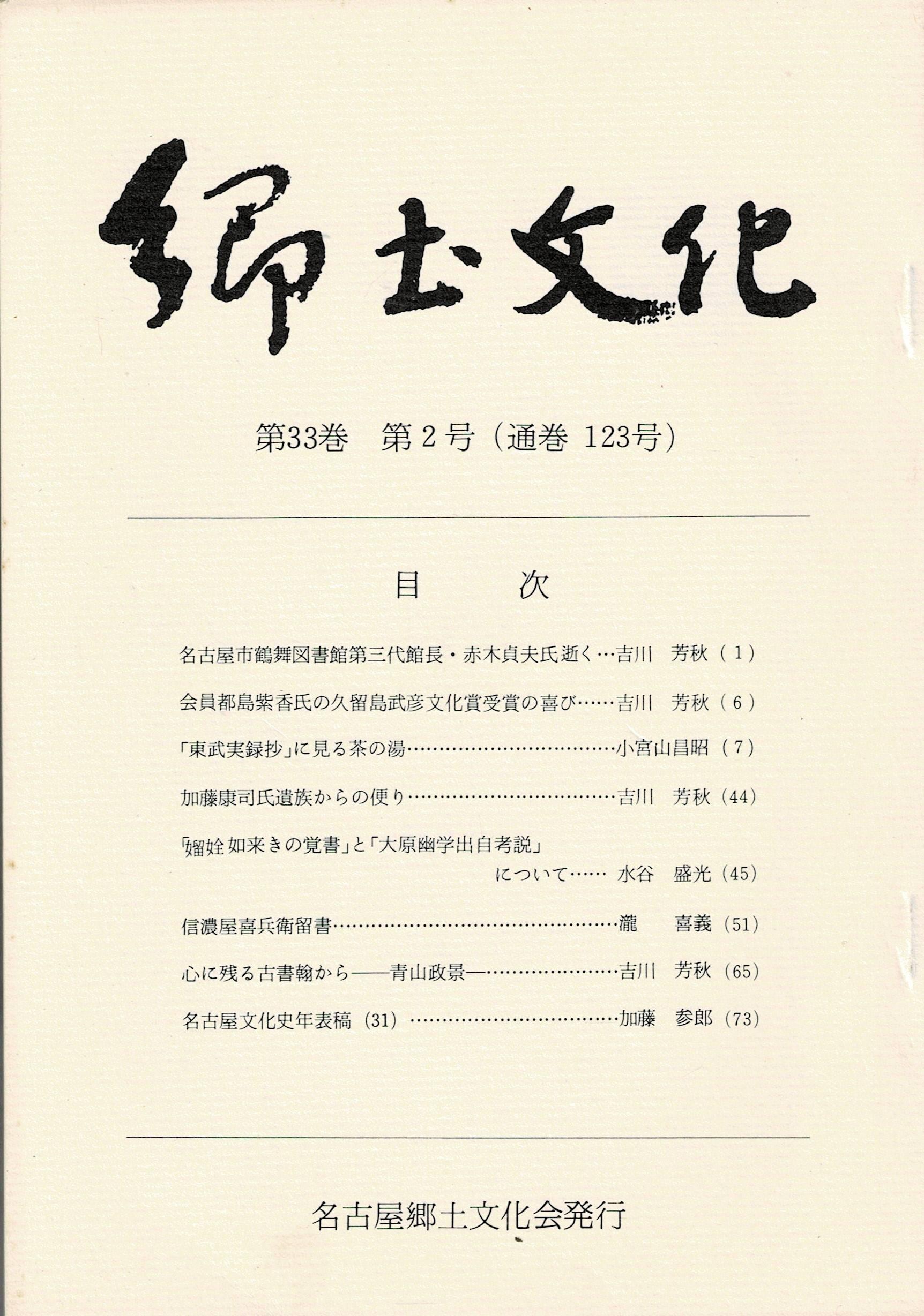 郷土文化 第33巻第2号