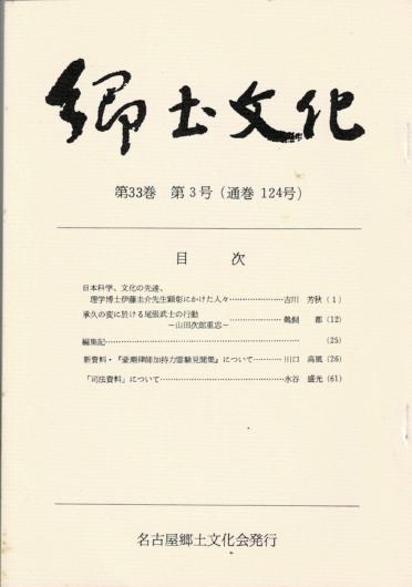郷土文化 第33巻第3号