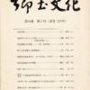 郷土文化 第34巻第1号