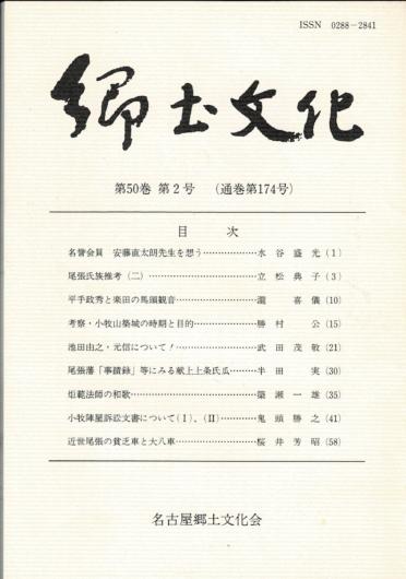 郷土文化 第50巻第2号