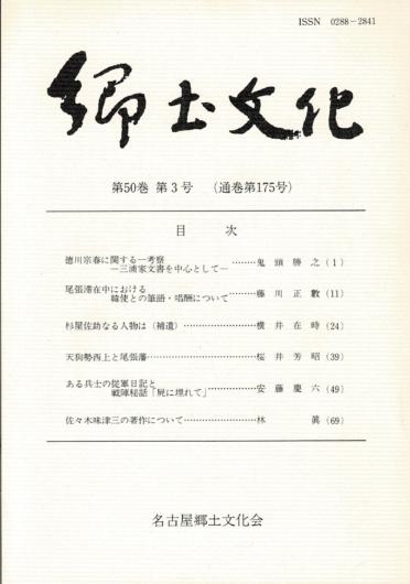郷土文化 第50巻第3号