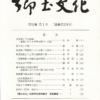 郷土文化 第51巻第1号