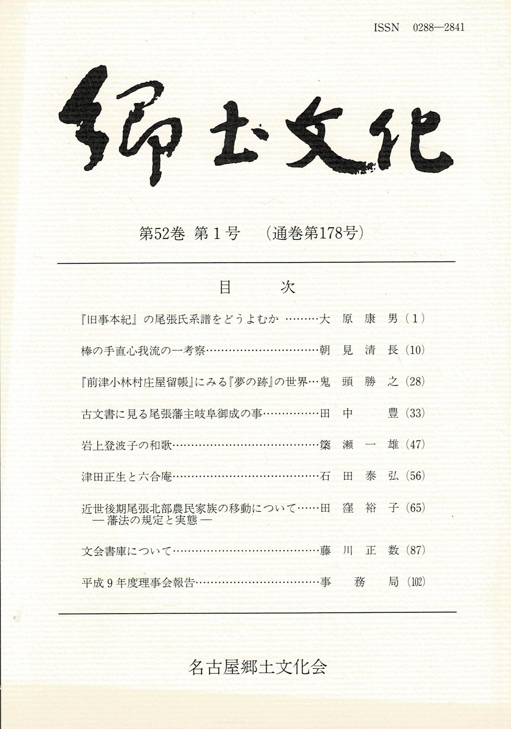 郷土文化 第52巻第1号