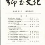 郷土文化 第54巻第2号