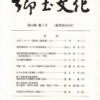郷土文化 第54巻第3号