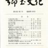 郷土文化 第55巻第2号