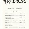郷土文化 第55巻第3号