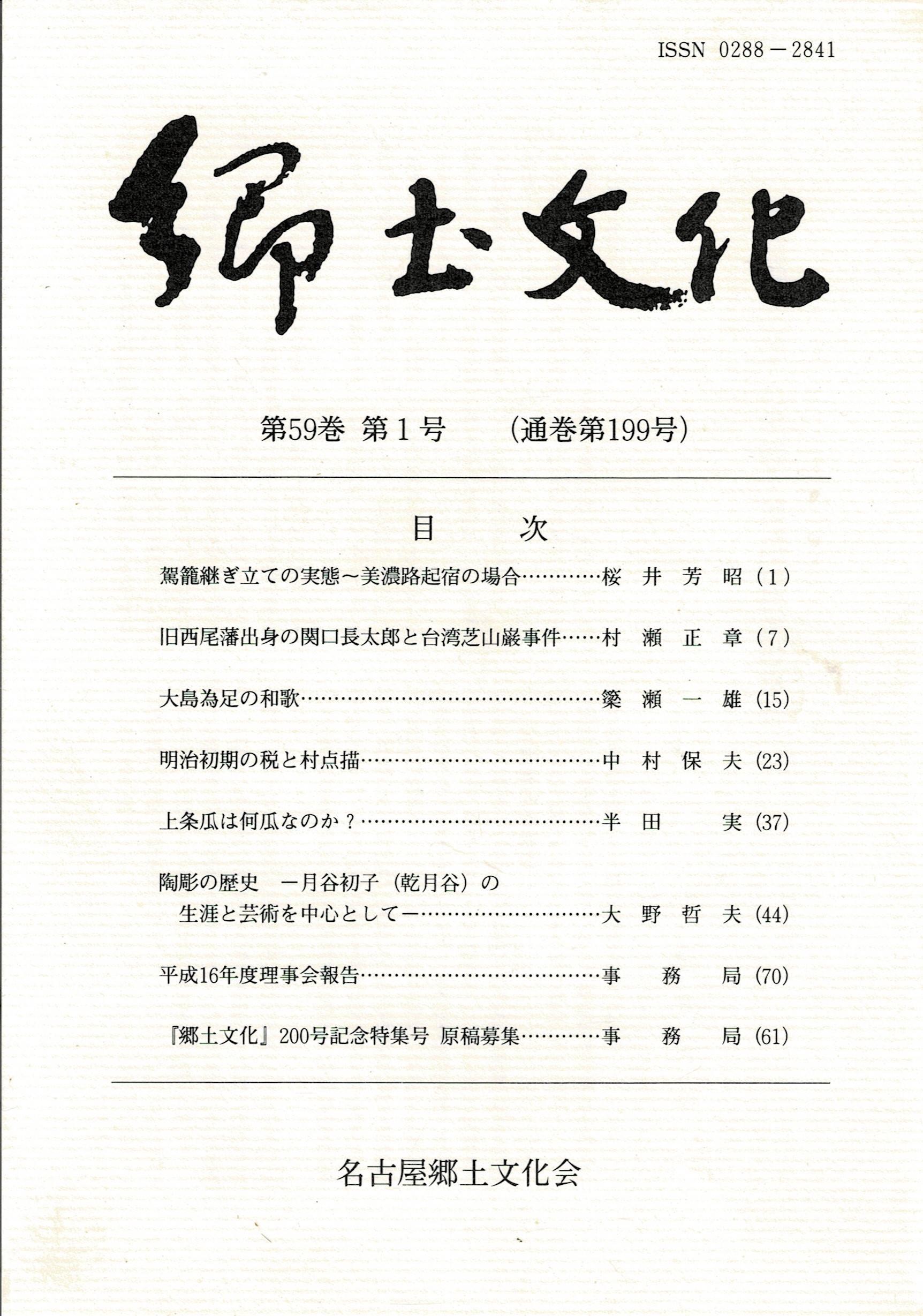 郷土文化 第59巻第1号